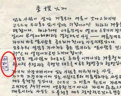 申栄福(シン・ヨンボク)聖公会大教授が68年の統一革命党事件で服役する際に家族に送った手紙。書信検閲をしたという意味の「検閲畢」の印が押されている(写真=中央フォト)。