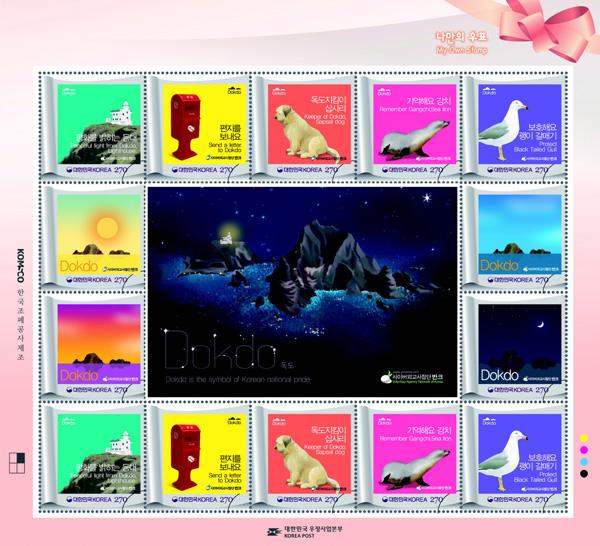 「独島(ドクト、日本名・竹島)の日」に合わせた記念切手(写真提供=VANK)。