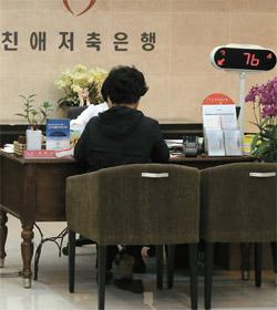 日系金融が韓国の貯蓄銀行市場に相次いで進出している。写真は19日に営業を開始した親愛貯蓄銀行のソウル・瑞草洞本店。5月に整理された未来貯蓄銀行を日本のクレジットカード会社のKCカードが買収し新たなスタートを切った。