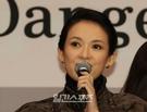5日、釜山新世界(シンセゲ)センタムシティー文化ホール出行われた釜山(プサン)国際映画祭の映画『危険な関係』懇談会に登場した女優のチャン・ツィイー。