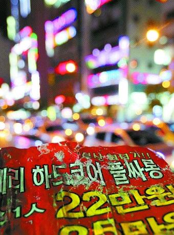 2日夜、釜山(プサン)のある遊興街でまかれた性売買をあっせんする広告のチラシ。