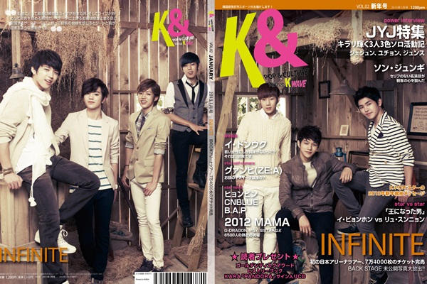 韓流雑誌「K&」新年号の表紙