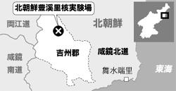 咸鏡北道吉州郡豊渓里(ハムギョンブクド、キルジュグン、プンゲリ)核実験場の位置。