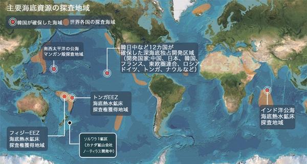 主要海底資源の探査地域。
