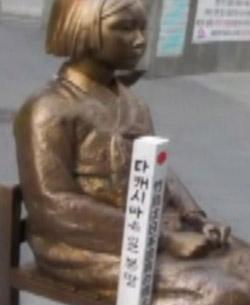 少女像のそばに立てられた「竹島は日本の領土」と書かれた杭。