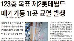 中央日報2月5日付1面。