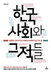 『韓国社会とその敵たち』