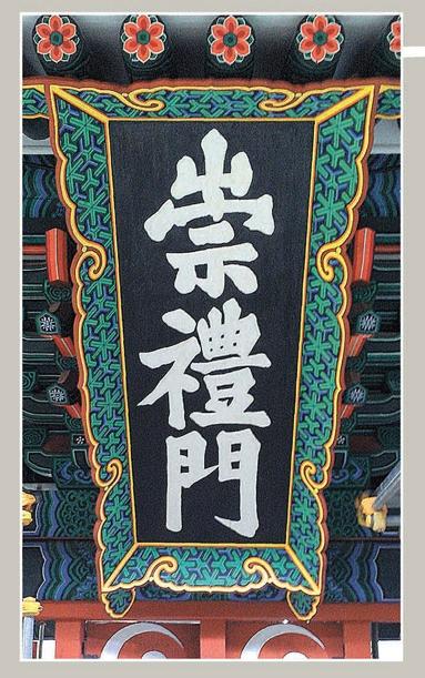 「国宝1号」崇礼門(スンレムン、南大門)の「懸板(扁額)」。