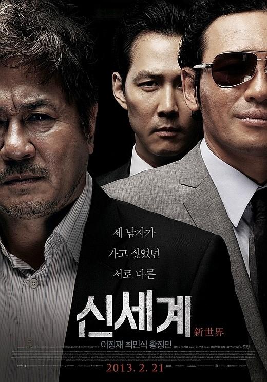 俳優のチェ・ミンシク、イ・ジョンジェ、ファン・ジョンミンが主演の映画『新世界』。