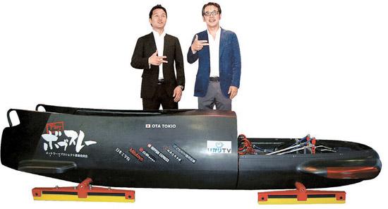 東京都大田区の中小企業32社が協力して独自で開発した「下町ボブスレー」。技術力を結集させるという意図で作られた。