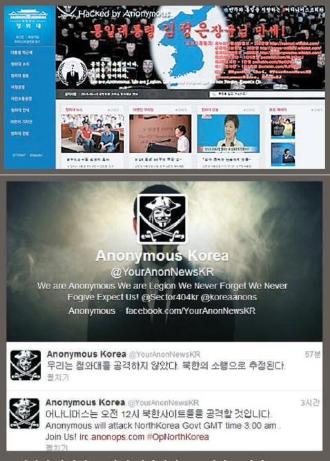 青瓦台(チョンワデ、大統領府)のホームページ(上)とアノニマスコリアのツイッター。