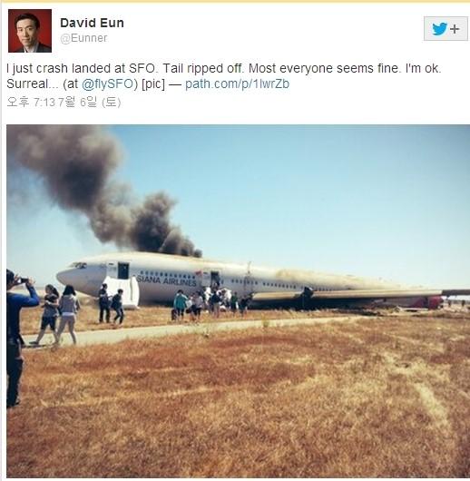デビッド・ウン副社長がツイッターで伝えた事故現場の様子。