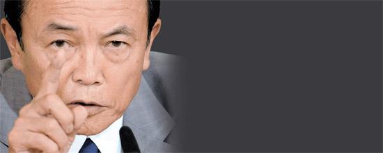 麻生太郎副総理。