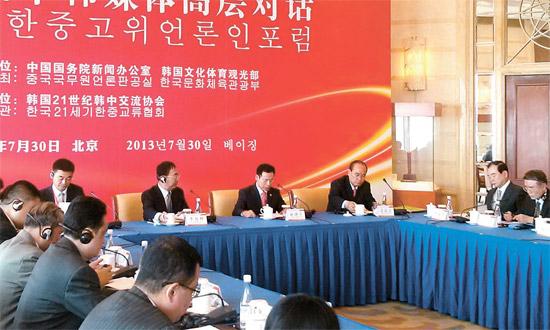 """""""メディア協力強化を通した韓中友情の増進""""を主題に30日開かれた第5次韓中高位言論人フォーラム。"""