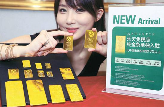 1日、ソウル小公洞(ソゴンドン)のロッテ免税店本店で、業界で初めて純度99.9%のゴールドバー(gold bar)の販売を開始した。(写真=ロッテ免税店)