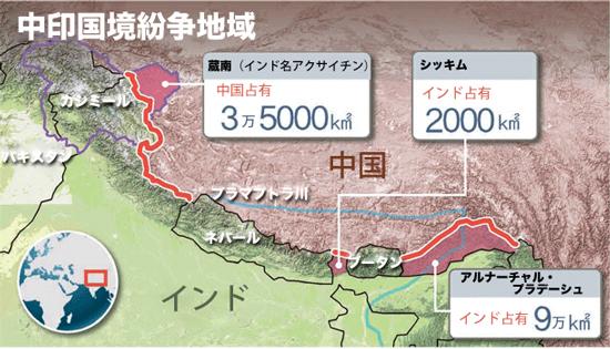 中印国境紛争地域。