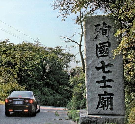愛知県三ヶ根山の頂上にある「殉国七士廟」の入口に高さ5メートルの碑石が立っている。一般人の遺体を埋葬する所を意味する「墓」の字ではなく、帝王の先祖や立派な人物を祀る霊廟を示す「廟」の字を使ったのが目を引く。