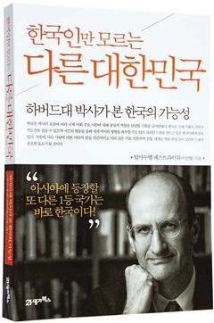 『韓国人だけが知らない別の大韓民国』