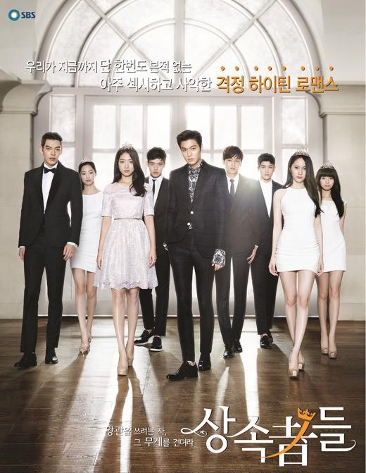 SBSドラマ『相続者たち~王冠をかぶろうとする者、その重さを耐えろ』のポスター。