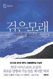 本『黒い砂』