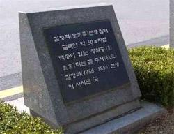 ソウル鍾路区通義洞(チョンノグ・トンウィドン)大通りに設置された秋史金正喜の家の跡地を示す石碑。