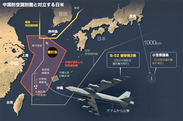 中国防空識別圏と対立する日米。