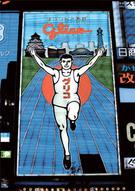 大阪の中心部にある道頓堀に設置されたグリコの広告看板。78年にわたりこの場所を守っており大阪の名物になった。