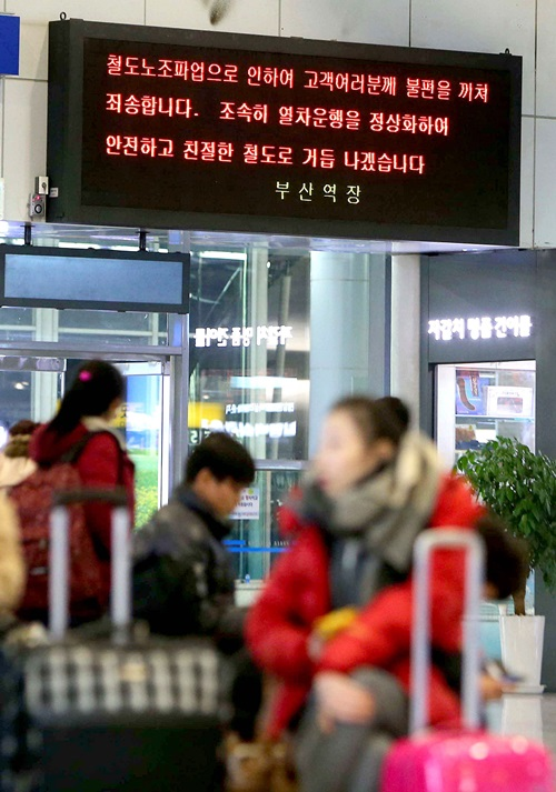 16日、釜山駅の電光掲示板に「ストにより一部列車の運行が中止されています」との案内文が掲示されている。