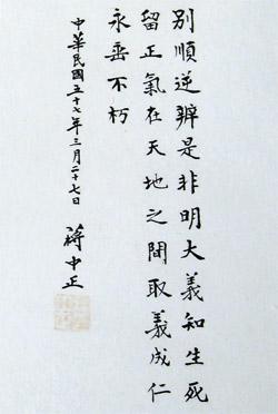 蒋介石元台湾総統が書いた尹奉吉義士に対する献詩。全28字で構成された。最後の部分に「蒋中正」という蒋元総統の本名とともに落款が押されている。(写真=梅軒尹奉吉記念事業会)