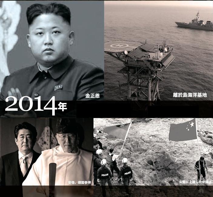 写真で見る2013年~2014年の北東アジア。