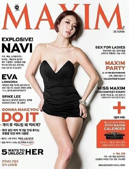 男性雑誌『MAXIM』表紙。