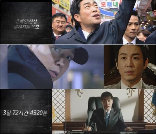 パク・ユチョン主演の新しい水木ドラマ『スリーデイズ』(写真=SBSキャプチャー)
