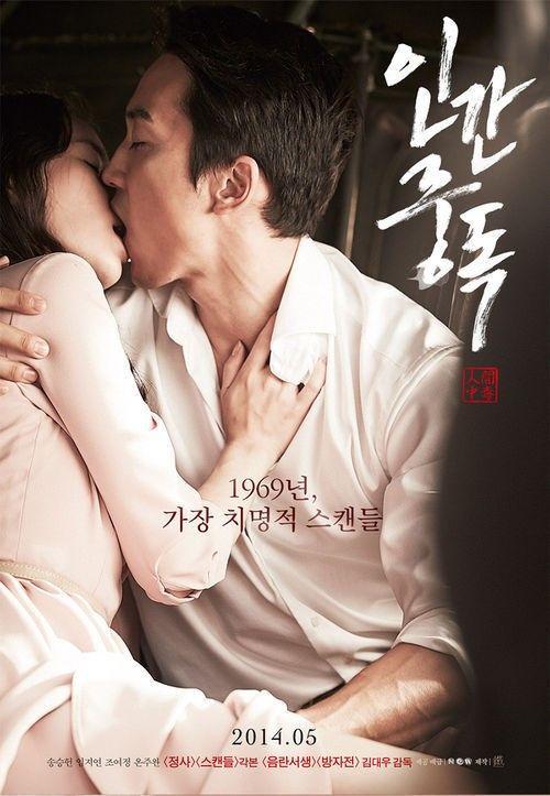 俳優ソン・スンホン主演映画『人間中毒』のポスター。