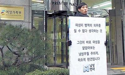 13日、ソウル光化門(クァンファムン)の韓国女性家族部の前で、市民団体「男性連帯」のキム・ドングン代表が、男性にのみ兵役を課する兵役法が合憲だとした憲法裁判所の決定に反対するデモをしていた。(写真提供=韓国男性連帯)