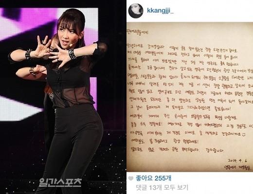 KARAを脱退したジヨンがファン向けの手紙を公開した。