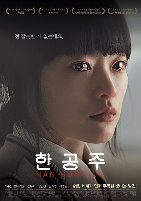 映画『ハン・ゴンジュ』ポスター