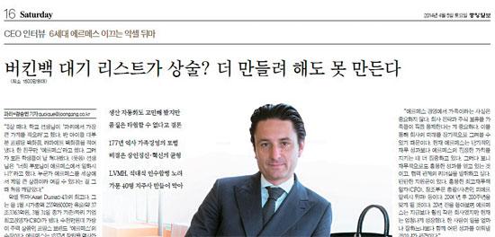 中央日報4月5日付のSaturday16面、エルメスCEOアクセル・デュマ氏のインタビュー記事。