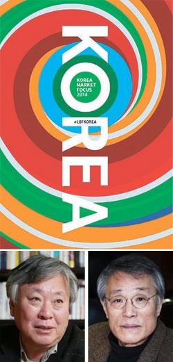 上の写真は第43回ロンドン・ブックフェア主賓国ポスター。下の写真は李文烈氏(左)と黄皙暎氏。