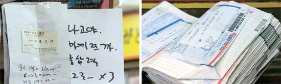 店の壁に張ってあった日本の電話注文と日本行きの配送状で埋め尽くされた「常連ノート」。