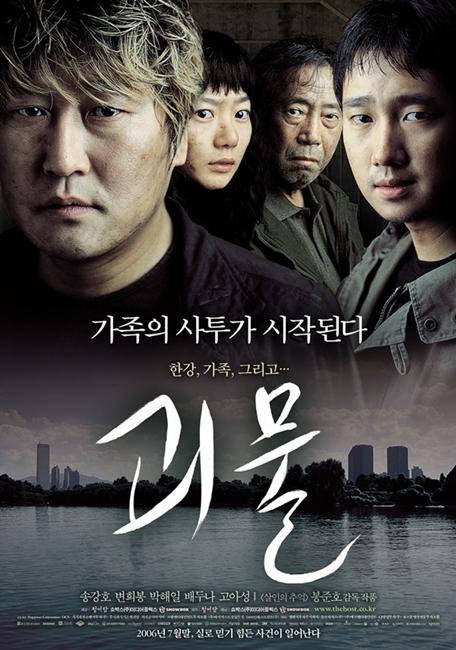 漢江(ハンガン)で撮影した映画『グエムル-漢江の怪物-』のポスター。