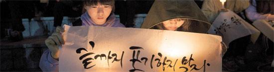 「セウォル号」沈没事故5日目の20日夜、京畿道安山のファラン遊園地に生徒・市民ら約1200人が集まり、行方不明者の無事帰還を祈った。参加者は「お姉さん、お兄さん、生きて帰ってきてください。待っています」などと書かれた紙を持っていた。
