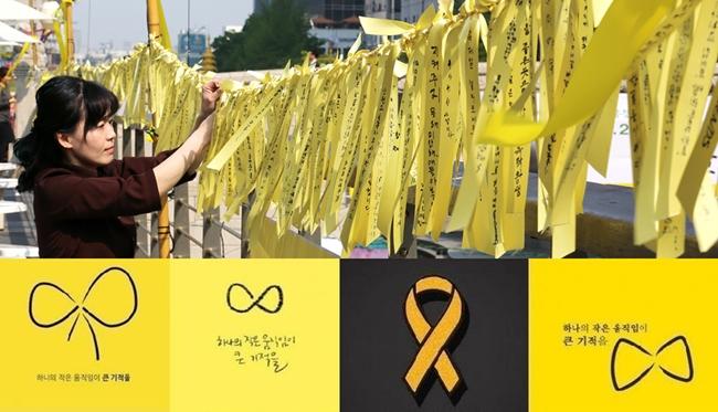 23日ソウル・清渓広場そばの欄干に市民が黄色いリボンを付けた。(写真上)BIGBANGのG-DRAGONは自身のツイッターで黄色いリボンキャンペーン関連写真を掲載した。