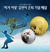 国民銀行がキム・ヨナ引退記念メダルを販売する