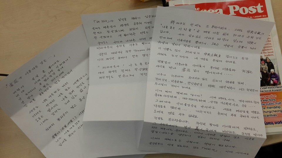 2日、記者のもとに届いた手紙。