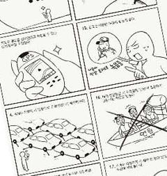 「韓国で旅客船に安全に乗る方法」と題したウェブ漫画