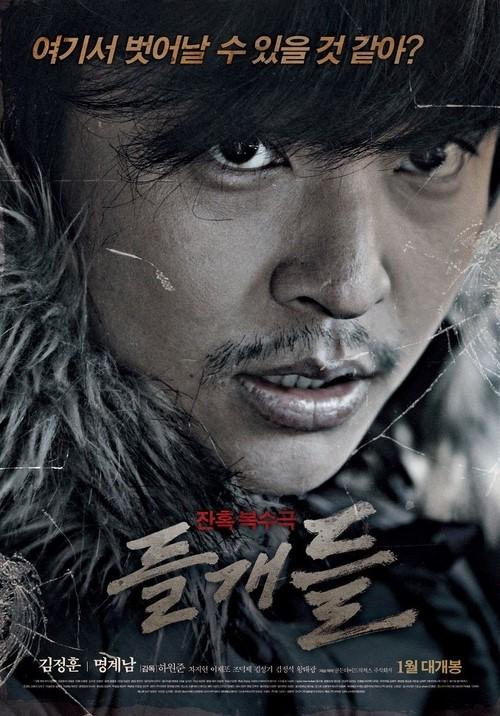 映画『野良犬たち』のJohn-Hoon