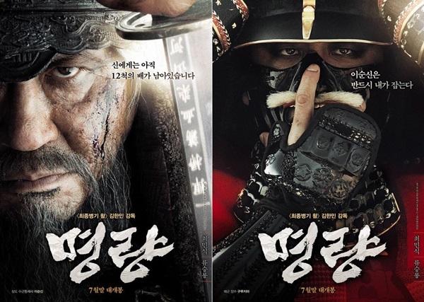 映画『鳴梁』ポスターのチェ・ミンシク・バージョン(左)とリュ・スンリョン・バージョン(写真提供=CJエンターテインメント)