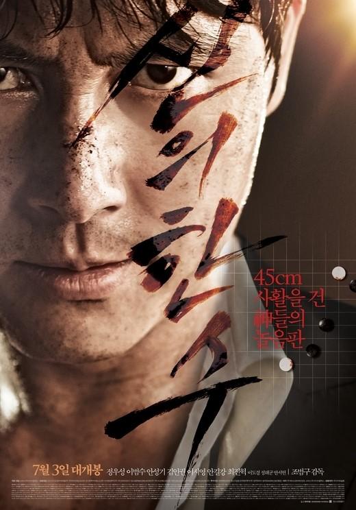 映画『神の一手』のポスター