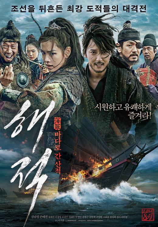 映画『海賊:海に行った山賊』ポスター