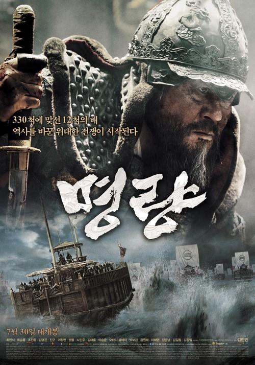 映画『鳴梁』ポスター